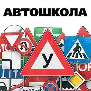 Автошколы Заозерска