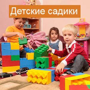 Детские сады Заозерска