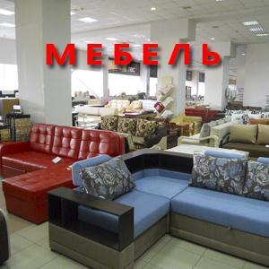 Магазины мебели Заозерска
