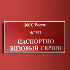 Паспортно-визовые службы Заозерска