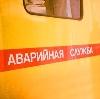 Аварийные службы в Заозерске