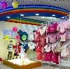 Детские магазины в Заозерске