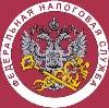 Налоговые инспекции, службы в Заозерске