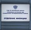 Отделения полиции в Заозерске