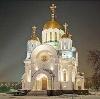 Религиозные учреждения в Заозерске